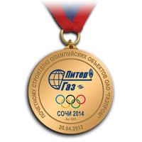 Золотая медаль-подарок на 50 лет от ОАО Газпром