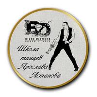 Медаль VIP подарок Ярославу Астапову