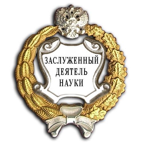 Наградные знаки ЗАСЛУЖЕННЫЙ ЮРИСТ РФ.