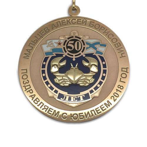 Медаль на юбилей Мальцева width=