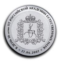 Юбилейная медаль 50 лет Клочаю В.В.