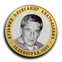 Юбилейная медаль 50 лет Кузьмину